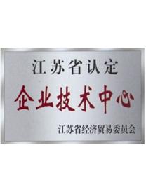 江苏省认定企业技术中心-佳宏