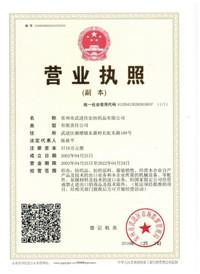 佳宏纺织-营业执照