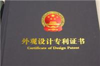 获得外观设计专利